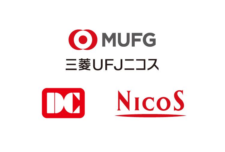 三菱UFJニコス株式会社様