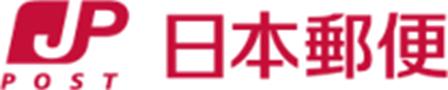 日本郵便株式会社 様