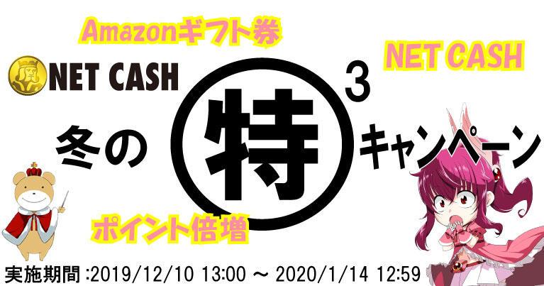 NetCash_280x150.jpg