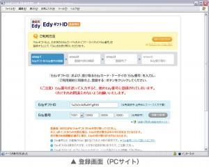 img_faq_edy04-300x240.jpg