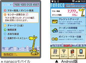 img_faq_nanaco02.jpg