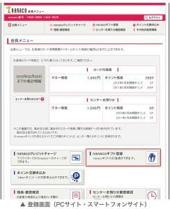 img_faq_nanaco05-244x300.jpg