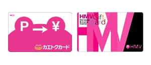ネットアットギフト (カエトクカード/ HMV Gift Card)